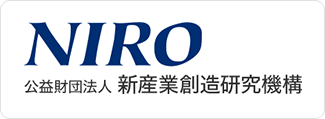 (公財)新産業創造研究機構(NIRO)