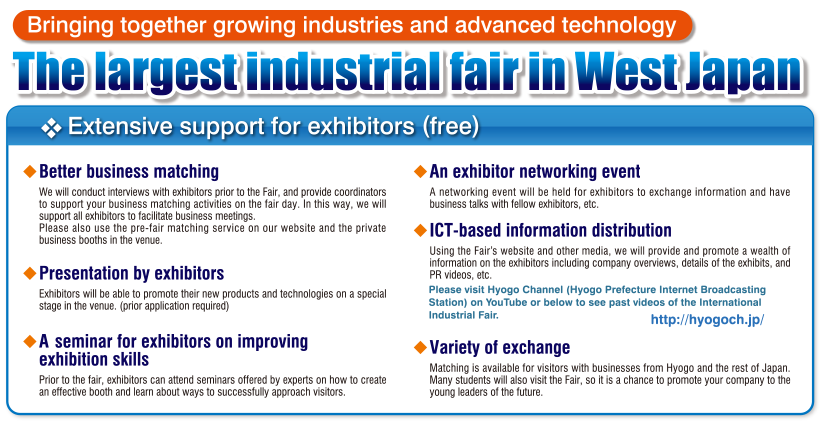 Bringing together growing industries and advanced technology. The largest industrial fair in West Japan